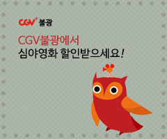 CGV극장별+[CGV불광] 10~11월 심야할인 이벤트!